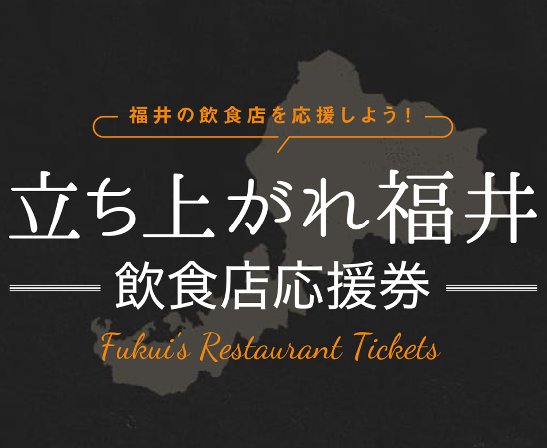 福井の飲食店を盛り上げる企画がここでも! みんなで飲食店を応援しよう|立ち上がれ福井