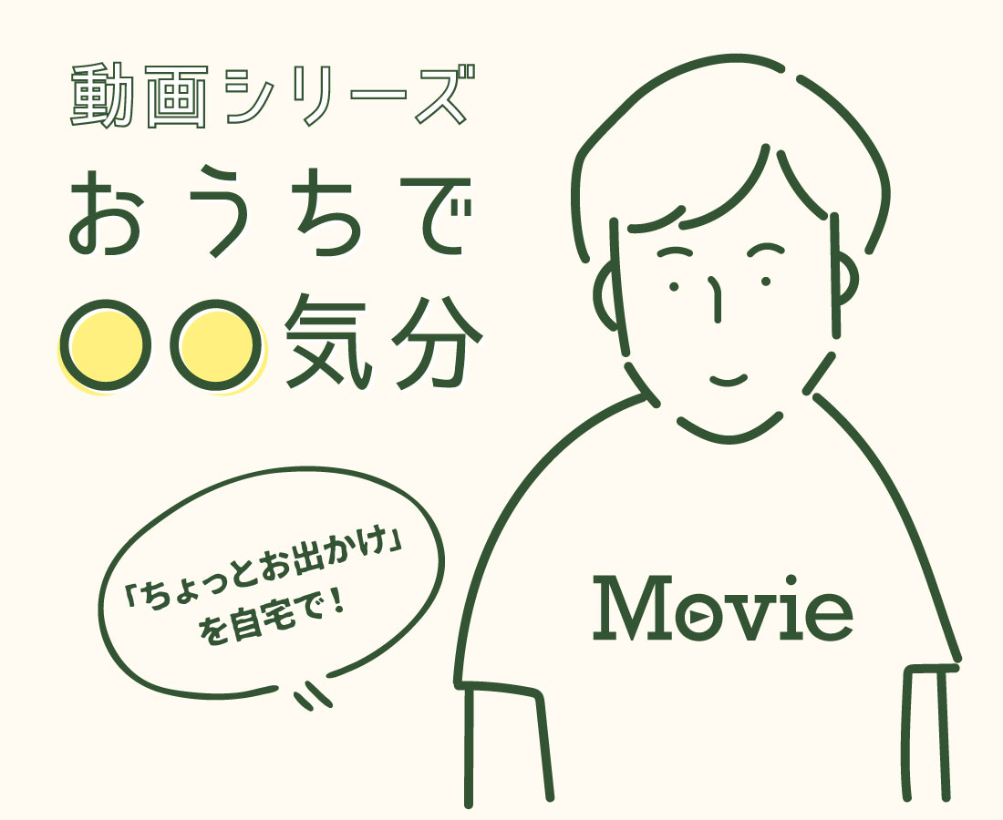 【6/2更新!】自宅でバーチャルおでかけ!気分⤴⤴動画シリーズ『おうちで○○気分』。