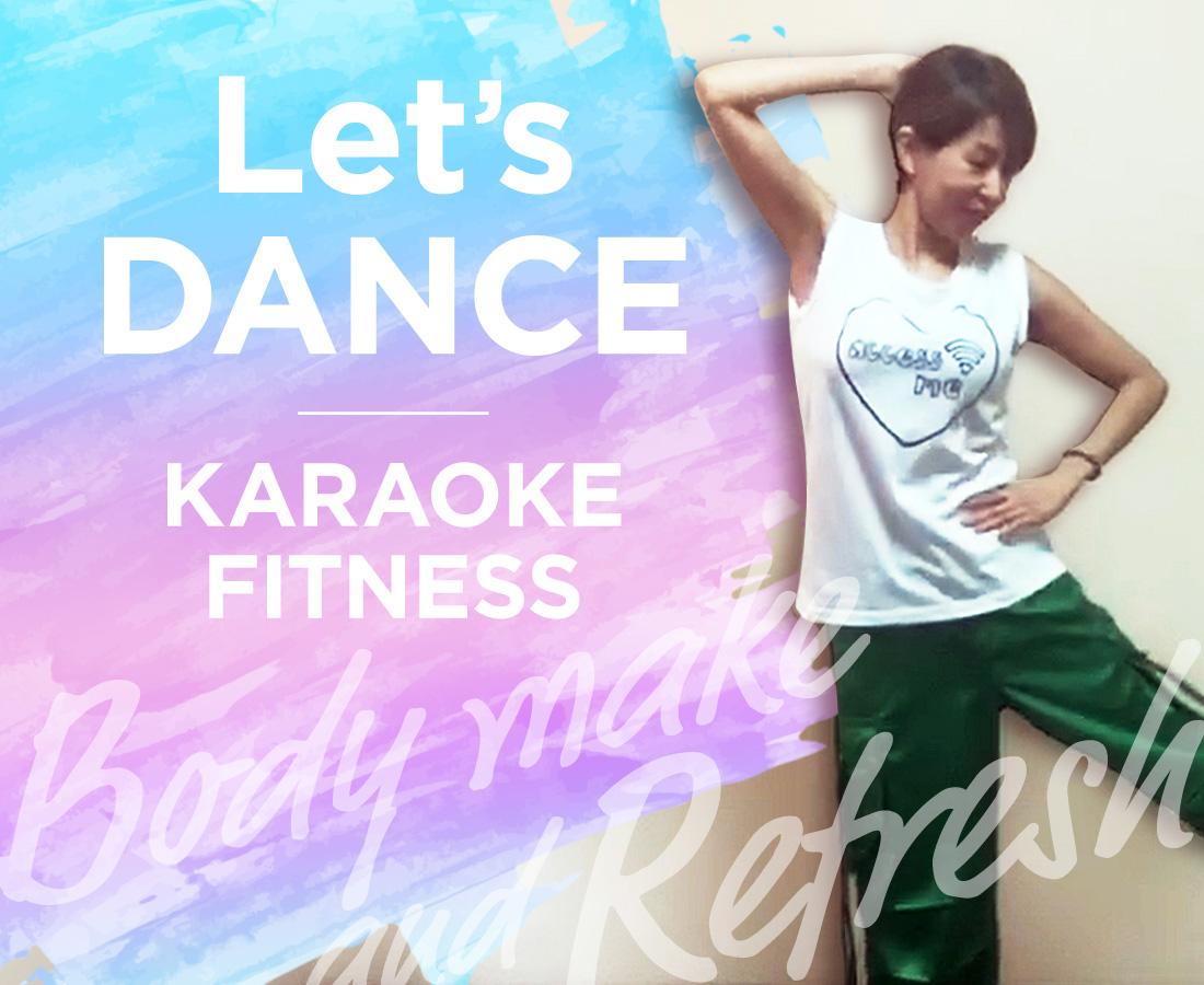 カラオケしながらLet's Dance!新感覚エクササイズ「カラフィット」に挑戦♪【動画あり】