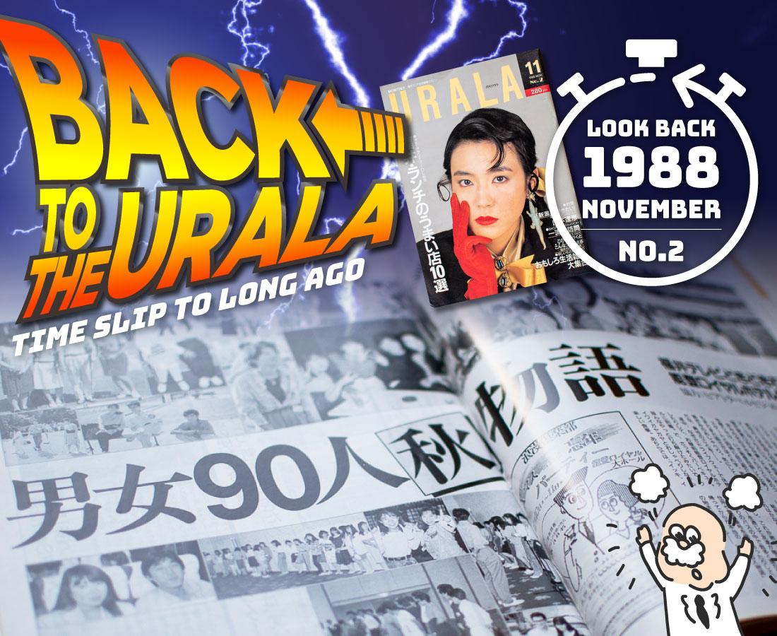 婚活イベントに秋元康さんの講座案内、ディスコパーティも。時代はバブルか! 1988.11月号