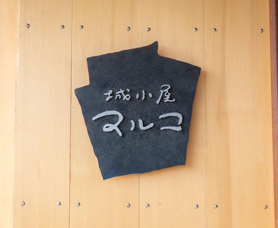 【Open】お城を慕う気持ちは日本一! 集えて、学べる、丸岡町の最新スポット|城小屋マルコ