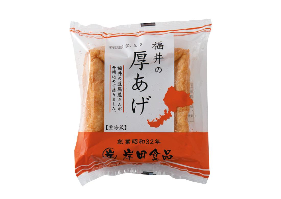 岸田食品株式会社福井の厚あげ