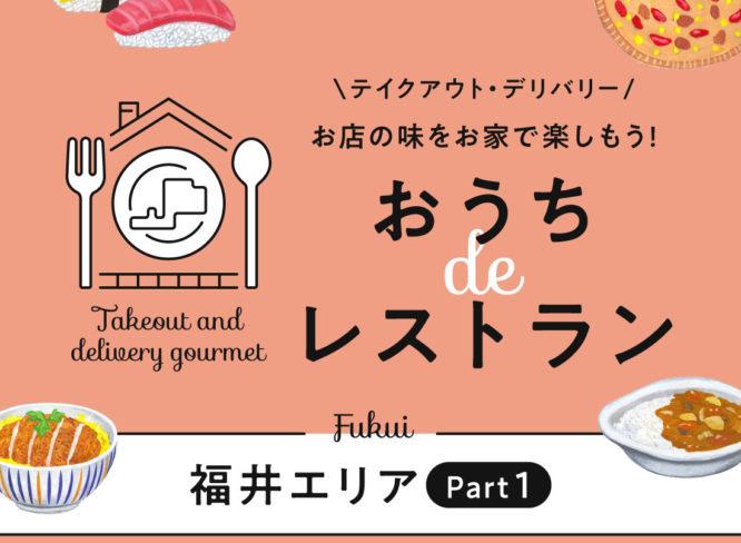 おうちdeレストラン/福井エリアPart1/テイクアウト・デリバリー