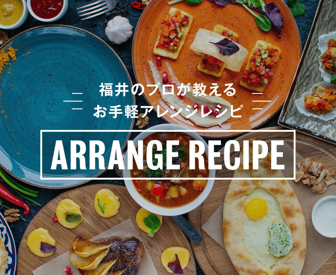 福井の料理人が動画で教える!お手軽アレンジレシピ。