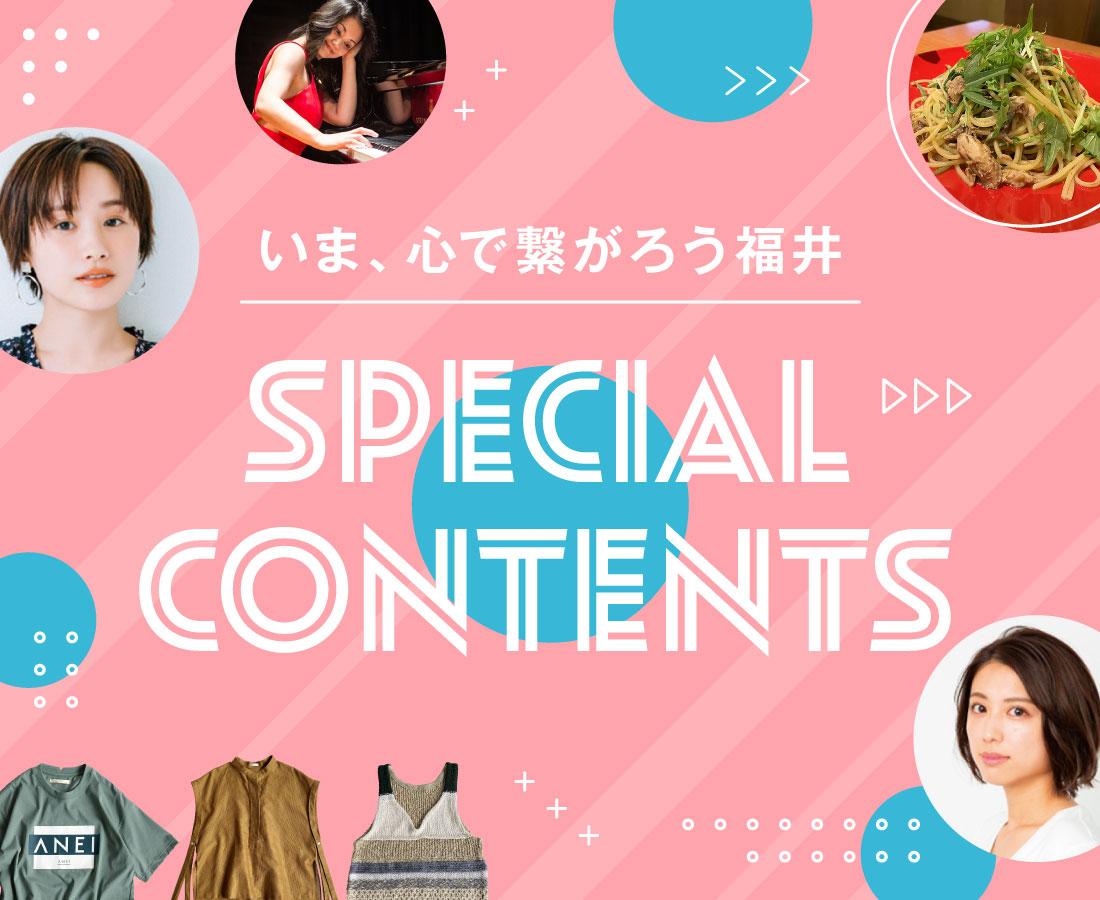「日々ウララ」&「月刊ウララ特別号」連動企画!StayHomeを満喫♪スペシャルコンテンツ