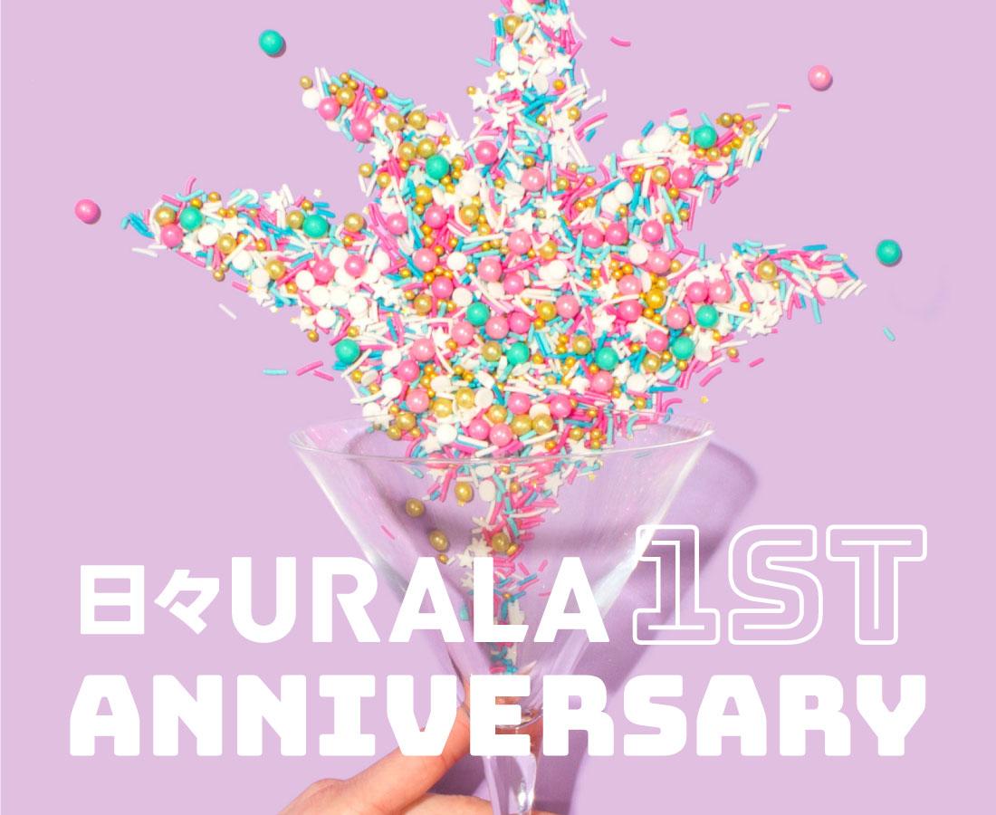 日々URALAが1周年を迎えました!これからもどうぞよろしくお願い致します!