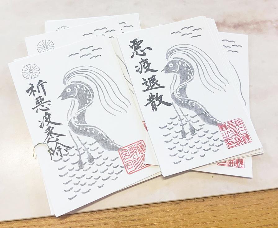 疫病退散で話題の「アマビエ」が御守りカードに!県内の複数店舗で無料配布中。