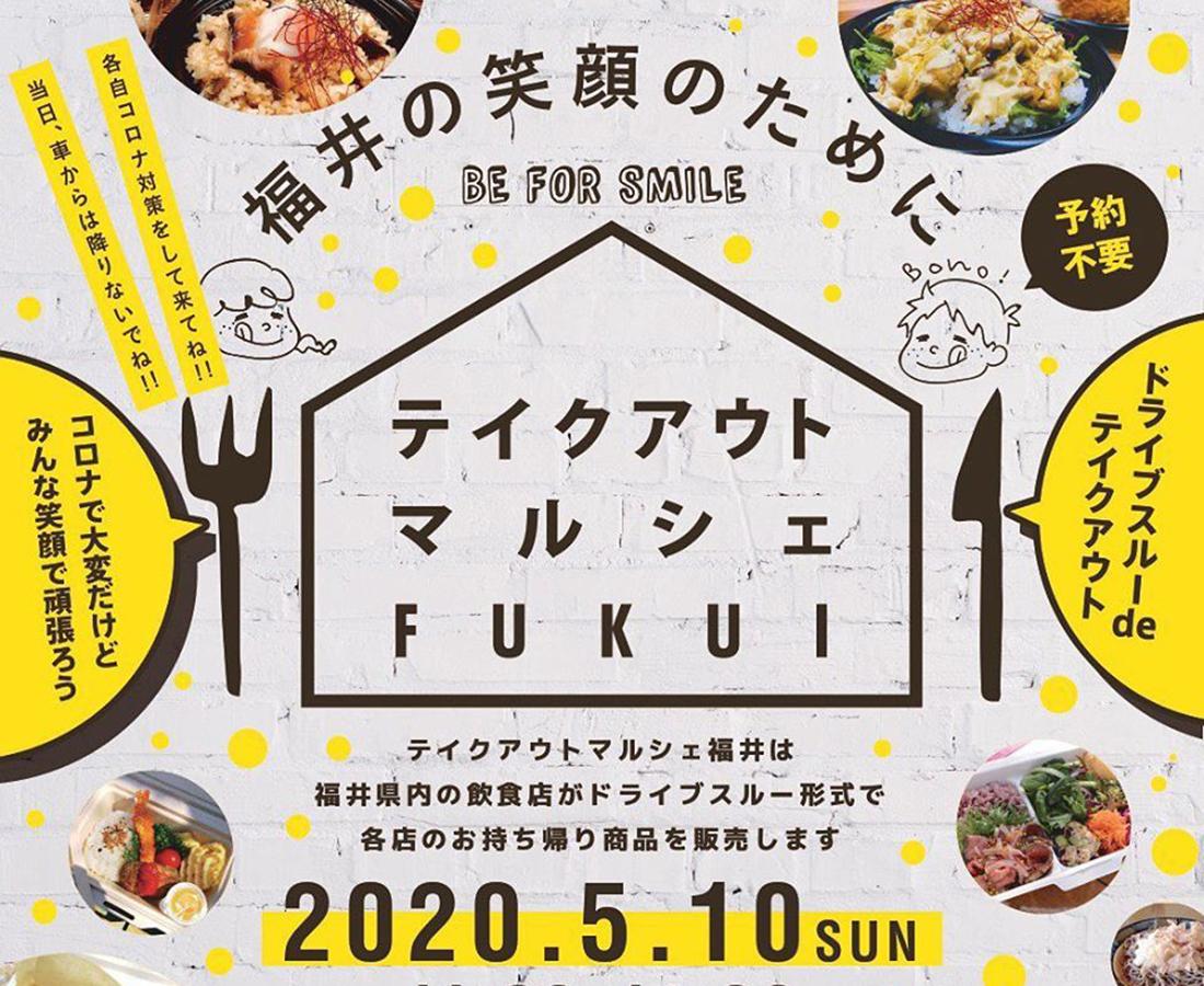 【5/10】ドライブスルースタイルで美味しいグルメをTake Out🚙|テイクアウトマルシェFUKUI