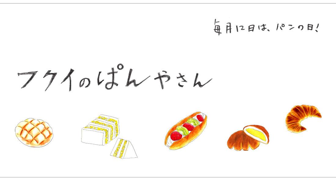 福井のパン屋