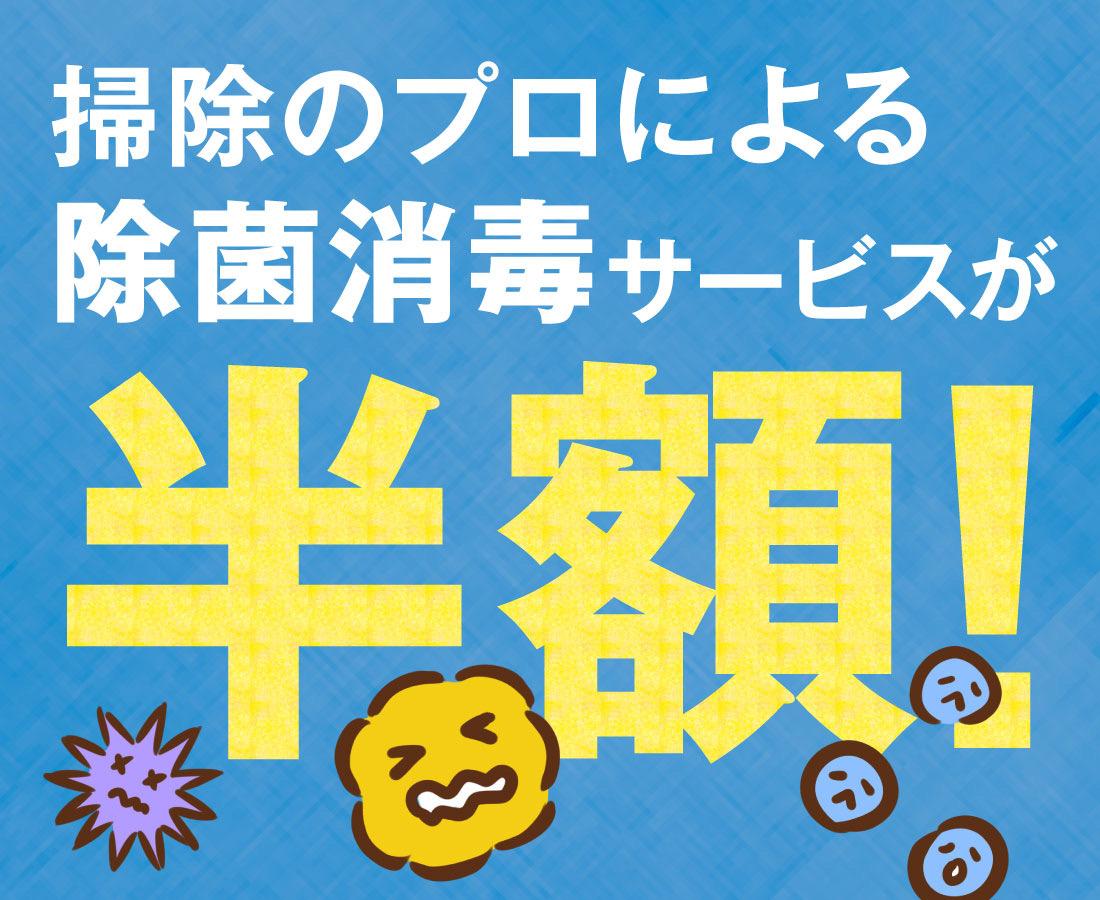除菌消毒半額キャンペーン!お店や事業所を応援する嬉しいお知らせ|株式会社ユウシュウ