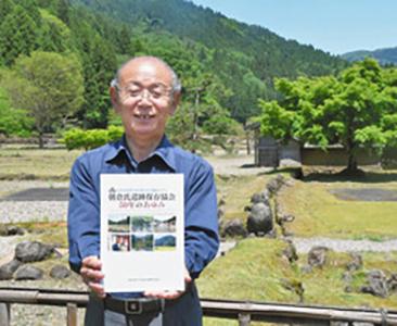 住民が守った朝倉氏遺跡 50年の歩み 記念誌に