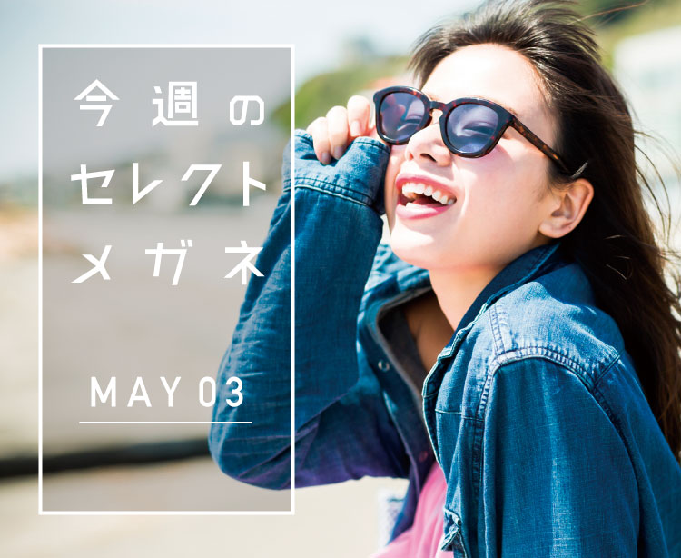 メガネニューモデル続々登場! シックスフォーのメガネでおシャレしよう!