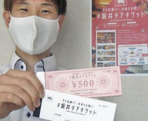 坂井の飲食店を応援 チアチケット買おっさ 商工会が1日発売
