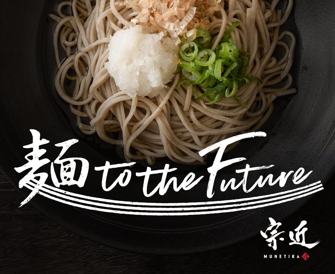 """読むと蕎麦が食べたくなる!? """"麺のプロ""""が送る「麺 to the Future」連載中です。"""