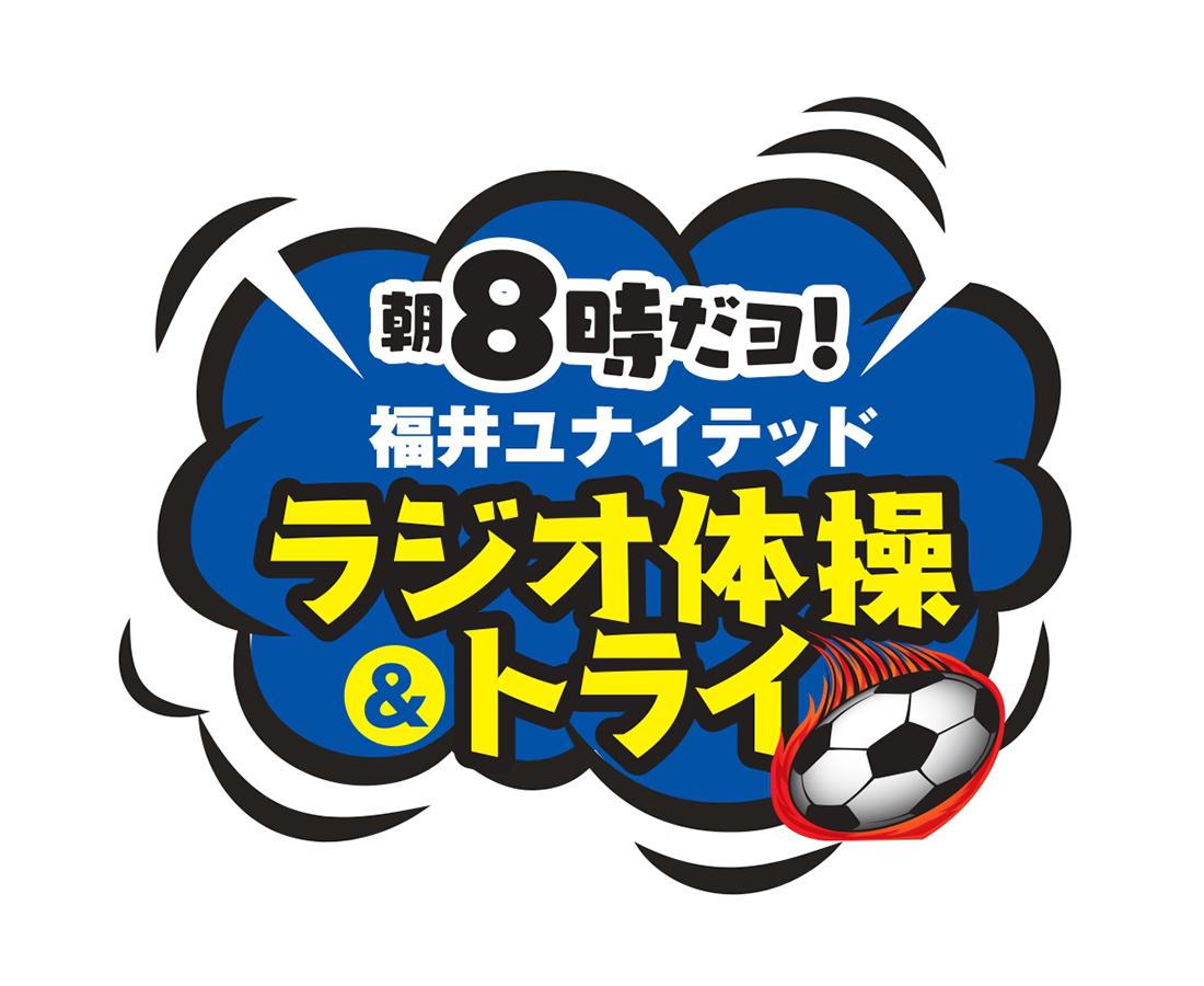 「福井ユナイテッドFC」が動画配信をスタート。おうち時間の運動不足解消に活用しよう!