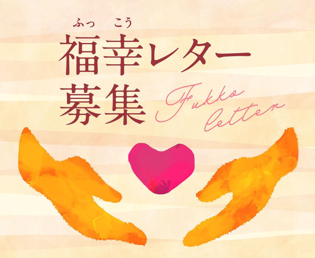 あなたの一言が元気を与える。福祉の現場で働く人たちへの応援メッセージ「福幸レター」募集。