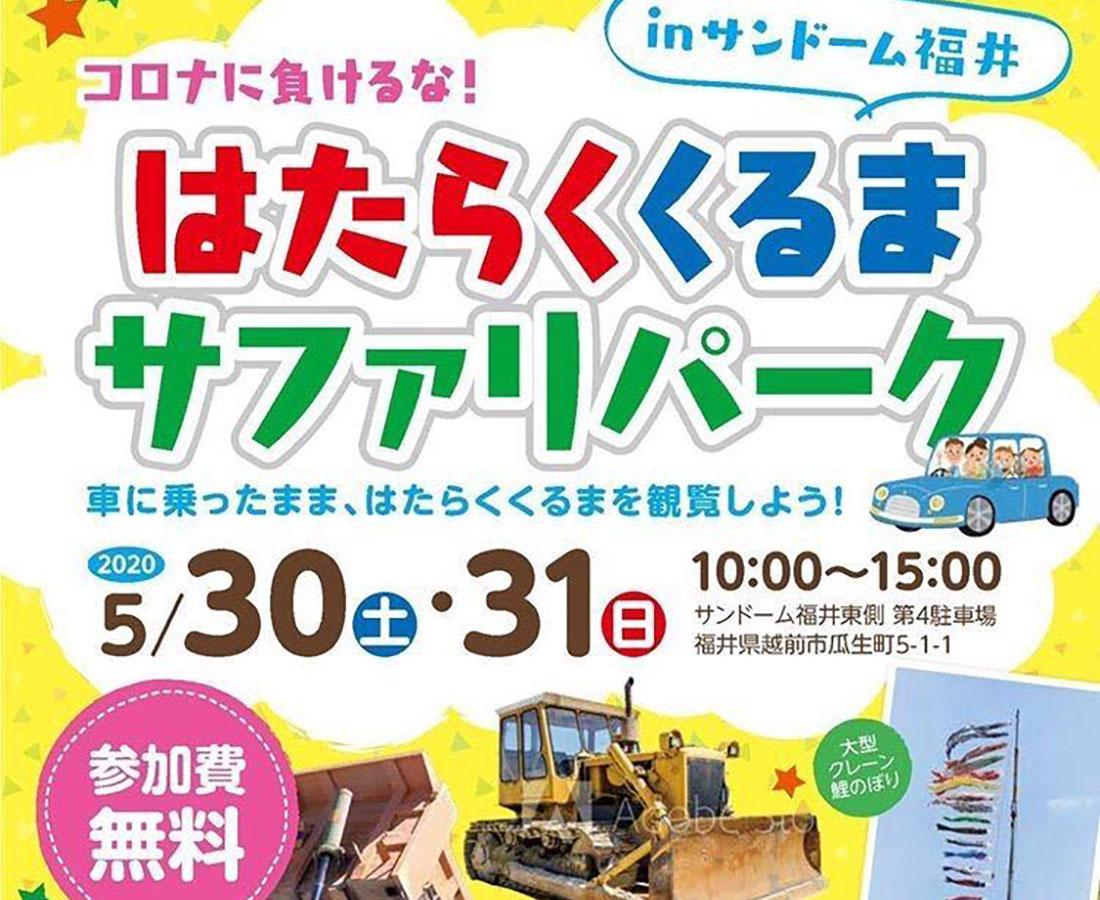 まるでサファリパーク⁉車に乗りながら車の鑑賞!日本に数台しかないポンプ車も!|川端工業