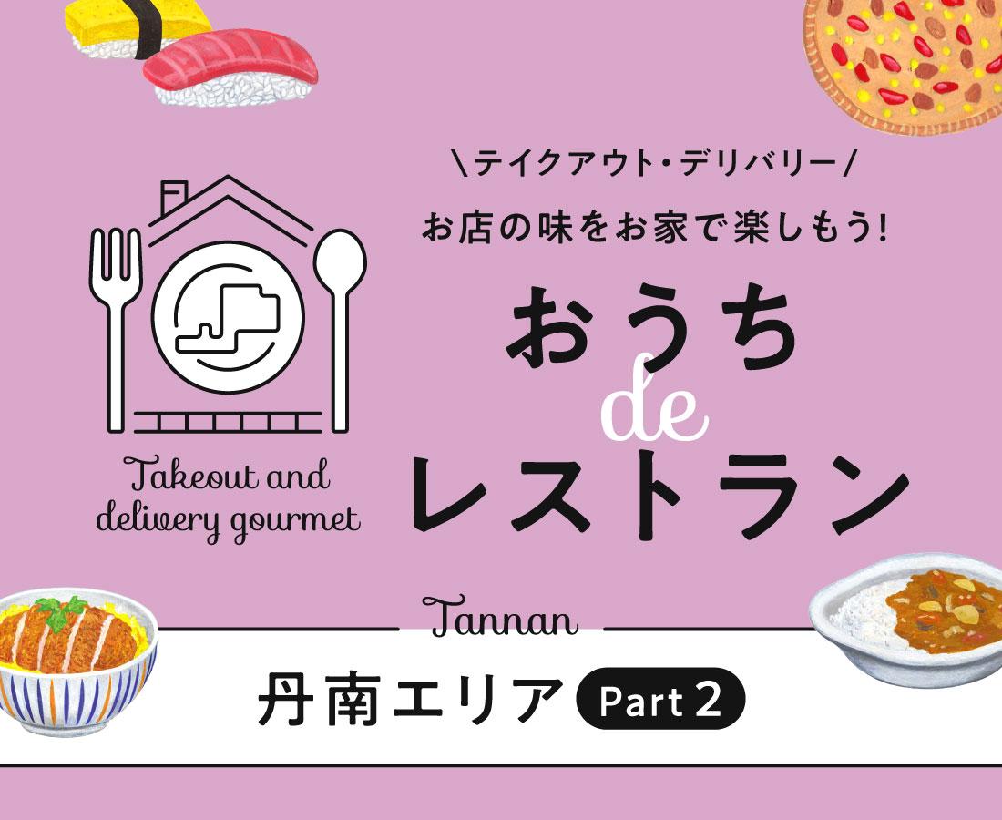 おうちdeレストラン/丹南エリアPart2/テイクアウト・デリバリー