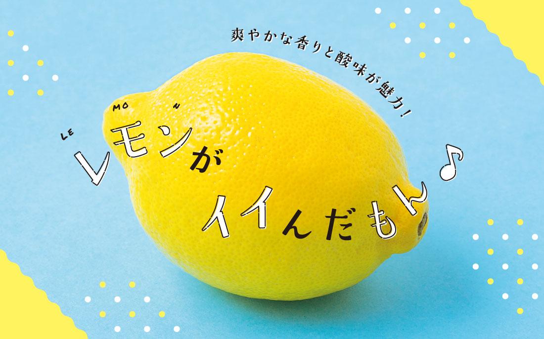 爽やかな香りと酸味が魅力! レモンがイイんだもん♪
