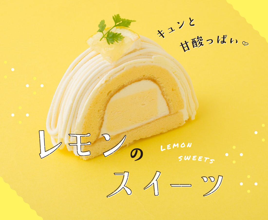 味わいとルックスにキュン♡ レモンが主役のスイーツ