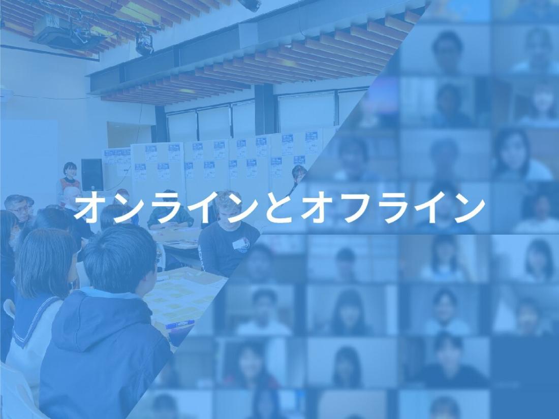 オンラインとオフライン、それ以前に大切なこと|小原涼の東京で出会います。