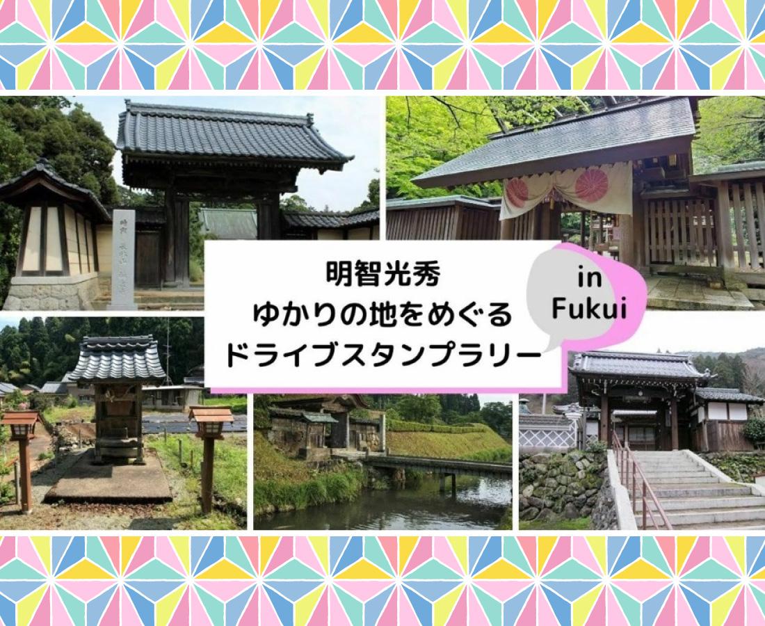 NHK大河ドラマで話題「明智光秀」ゆかりのスポットをドライブスタンプラリーでめぐろう!