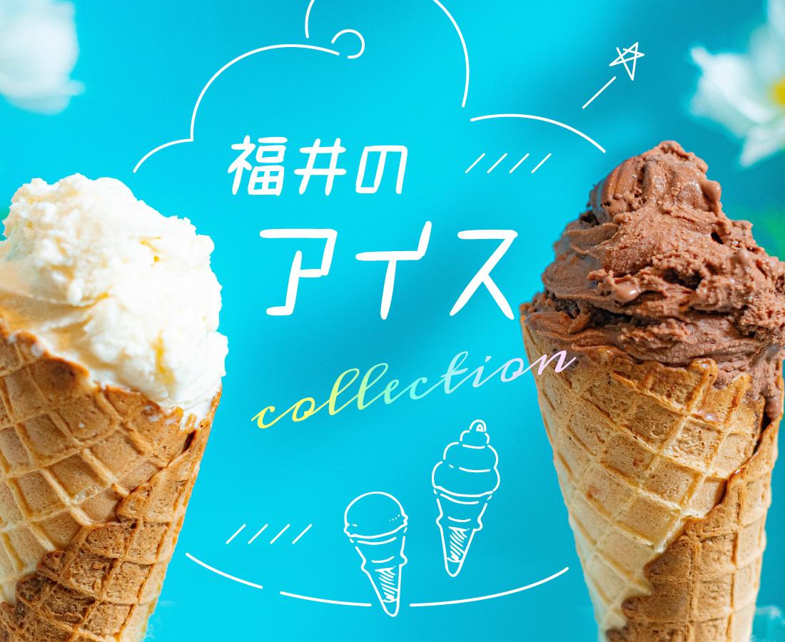 福井のアイスはコレ!暑い日に食べたい♪ひんやりアイス集めました。