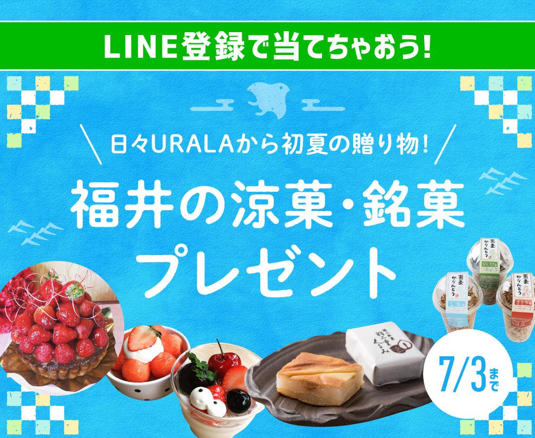 ※終了しました|日々URALAから初夏の贈り物。福井の涼菓・銘菓をプレゼント!LINE登録お忘れなく~♪