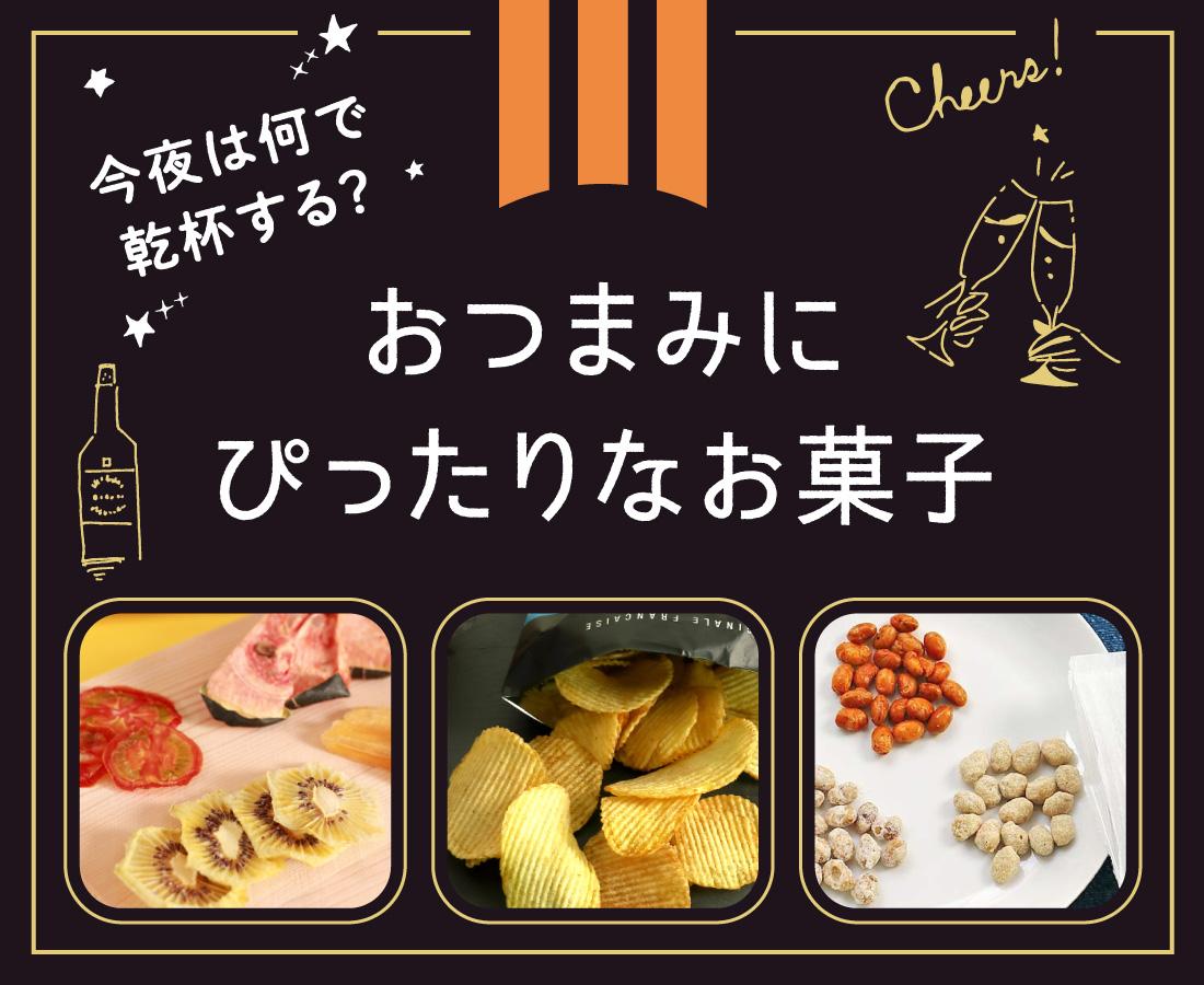 今夜は何で乾杯する? お酒がすすむ! おつまみにぴったりな福井のお菓子セレクション!