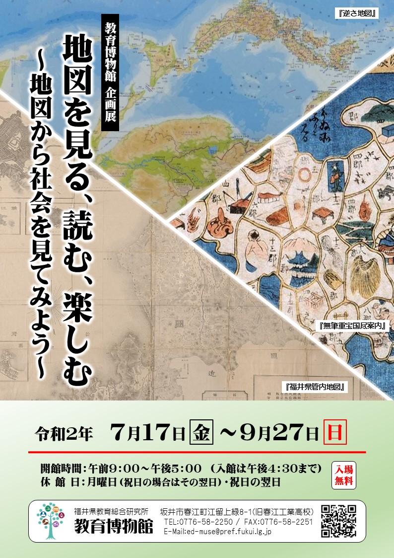 企画展「地図を見る、読む、楽しむ」