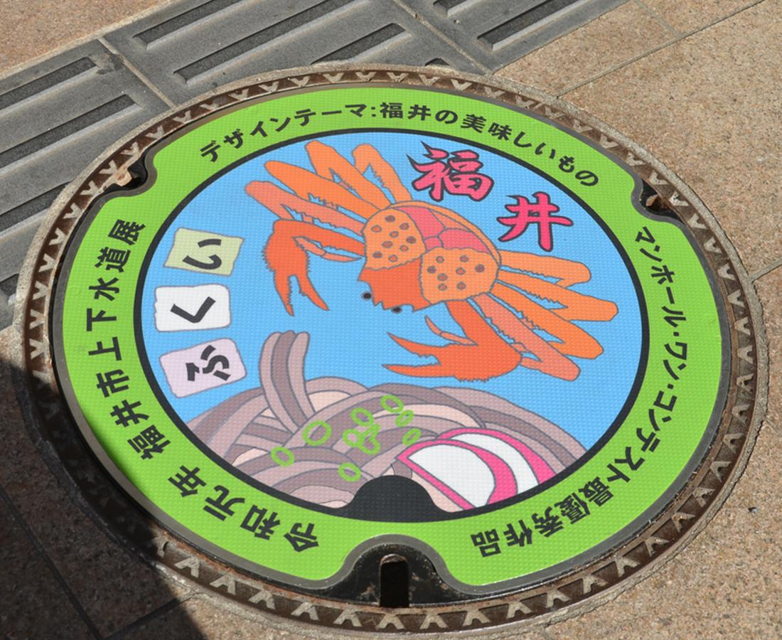 """自分のデザインが世界に1枚だけの""""マンホールふた""""に⁉ 福井市の魅力を描こう♪"""