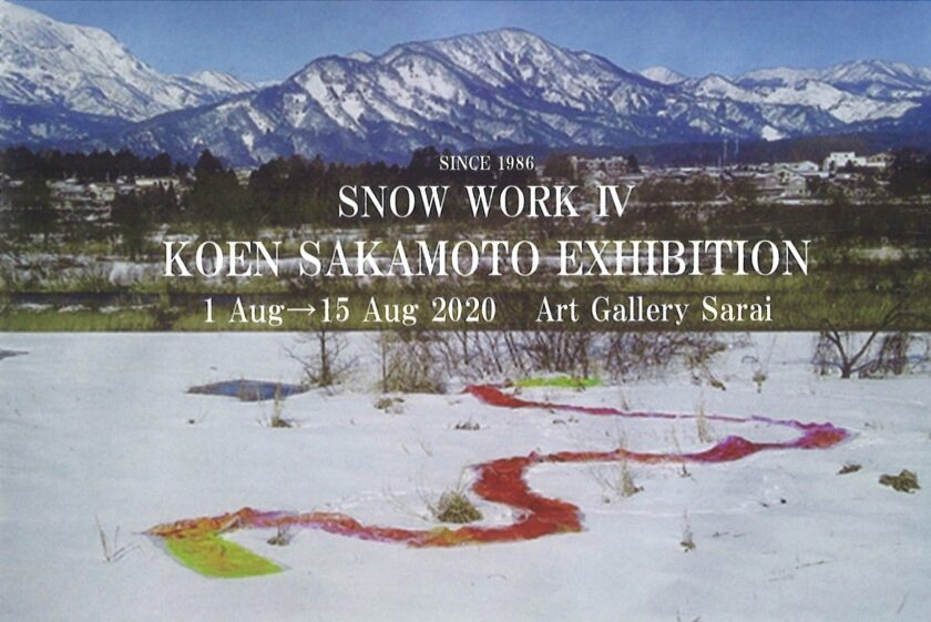 SINCE 1986 SNOW WORK IV KOEN SAKAMOTO EXHIBITION