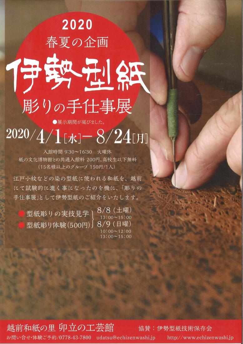 越前和紙の里 卯立の工芸館 春の企画展「伊勢型紙 彫りの手仕事展」