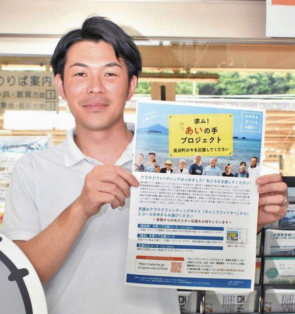 「あいの手を」高浜観光業に 協会 ネットで支援金募集