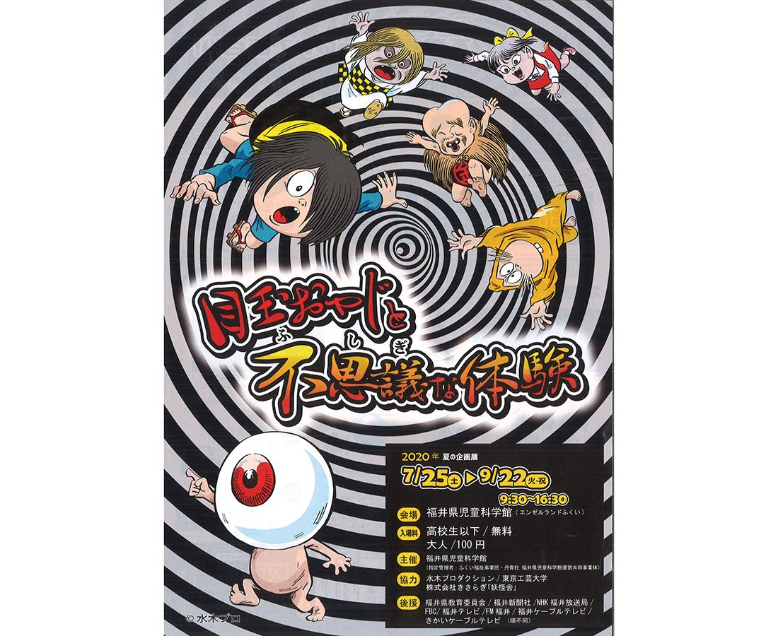 【~9/22】ゲゲゲの鬼太郎が福井に! 不思議なことを一緒に体験しよう|目玉おやじと不思議な体験