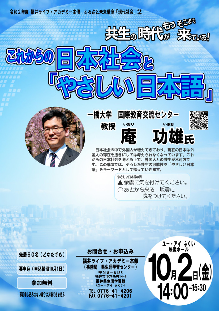一橋大学 国際教育交流センター 教授 庵 功雄氏 講演会