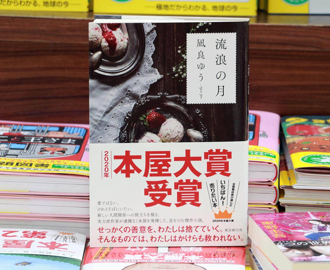 いちばん売りたい本!! 全国の書店員さんが選んだ本屋大賞2020受賞作。