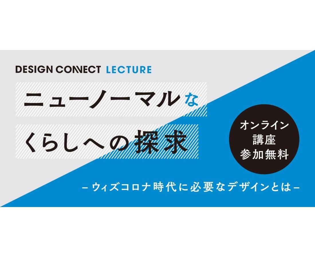 【~9/30】見逃し厳禁。 豪華講師陣によるデザインセミナーがオンラインにて開催!