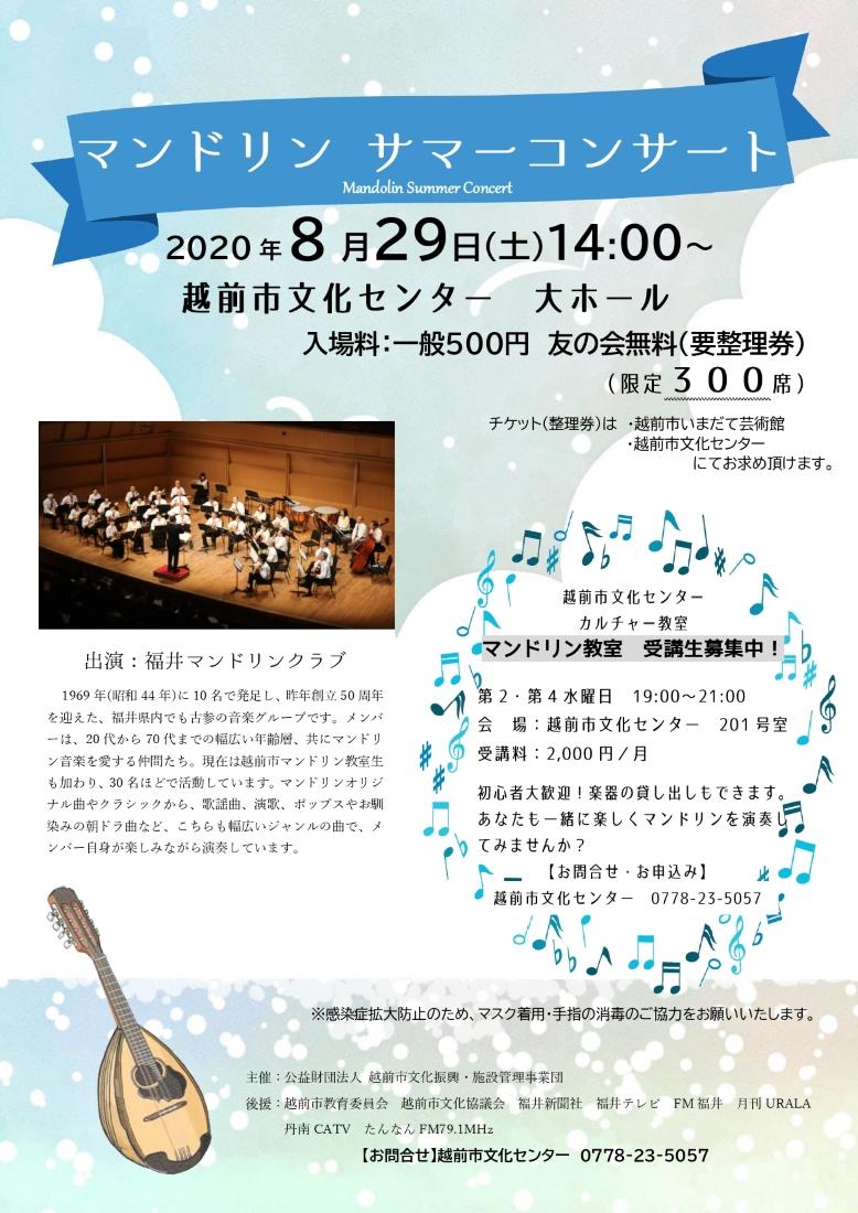 マンドリンサマーコンサート2020