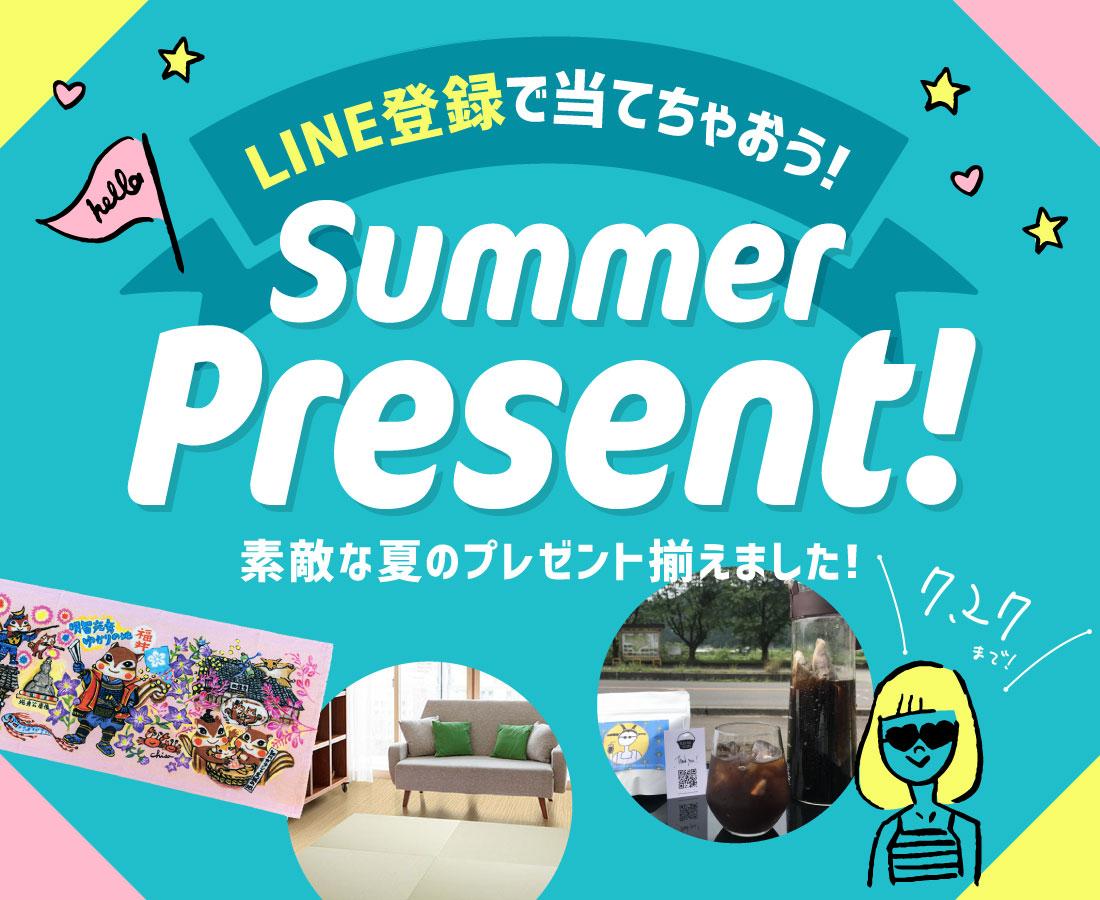 ※終了しました 本日締切ラストチャンス! 夏本番に使いたい便利グッズをプレゼント! LINE登録して急げ~♪