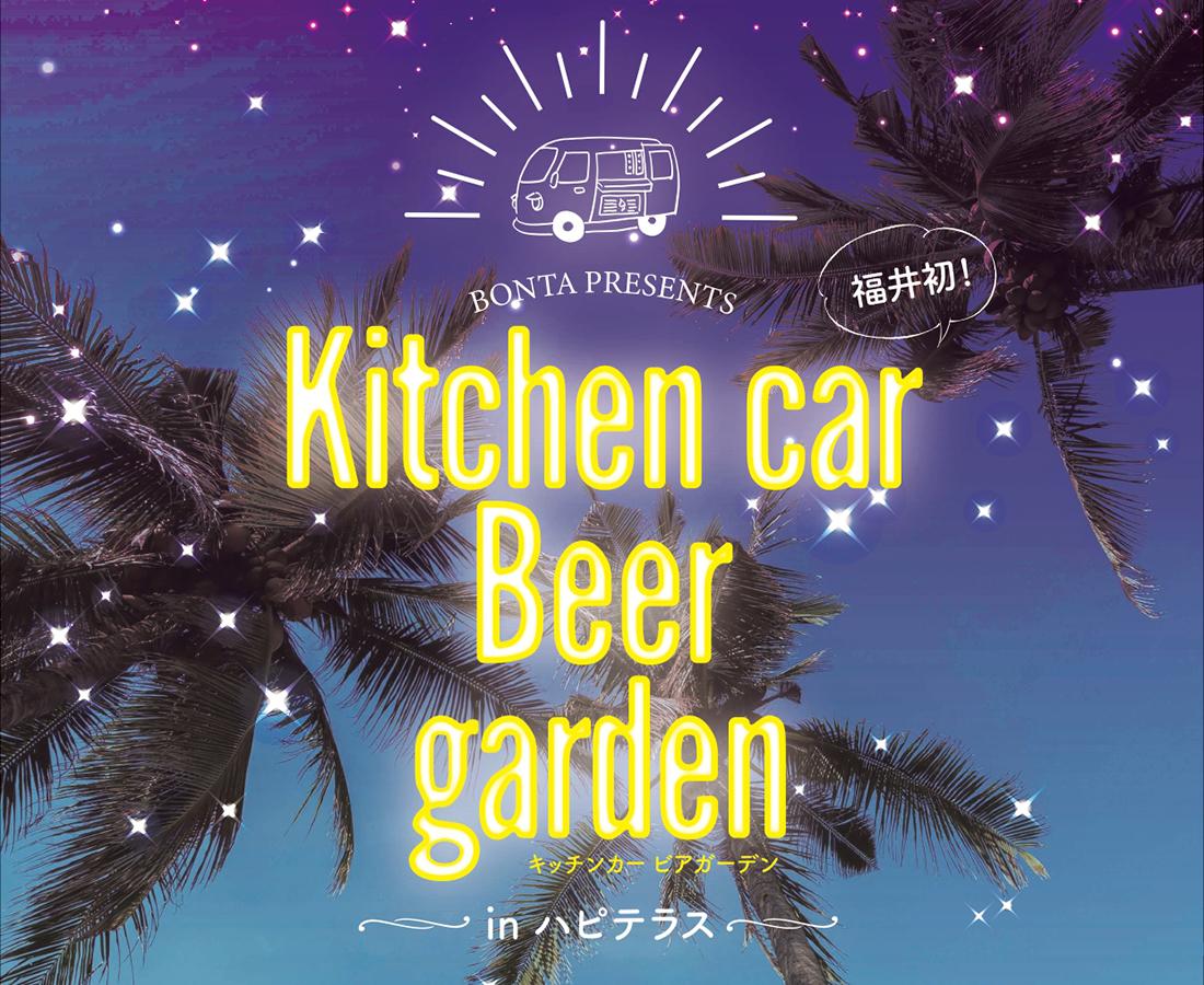 【7/28~】キッチンカーグルメも楽しめるビアガーデン。|Kitchen car Beer garden in ハピテラス