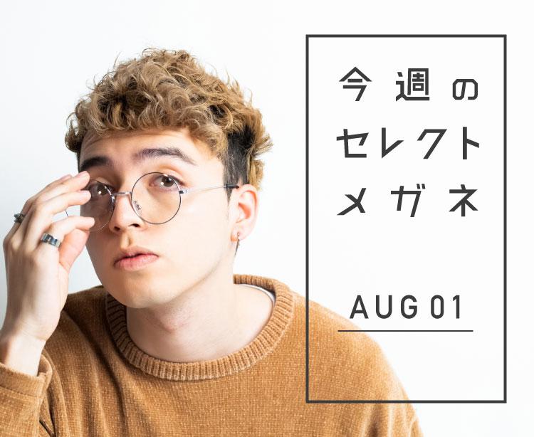 目元をオシャレに彩るシックスフォーの夏メガネ揃いました!