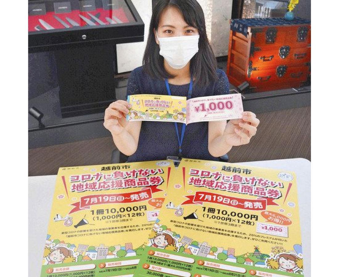 「応援商品券」取扱店500超 コロナ支援で越前市発行