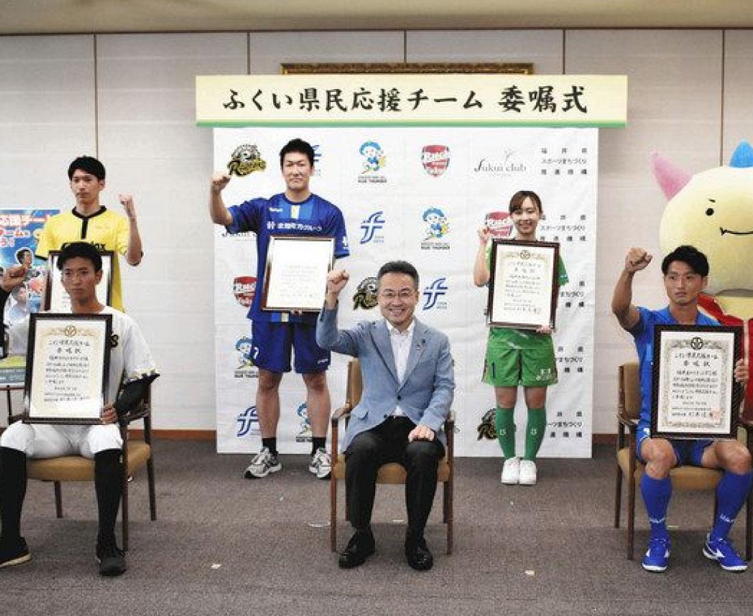 県内5スポーツの盛り上がり後押し 県民応援チームに委嘱