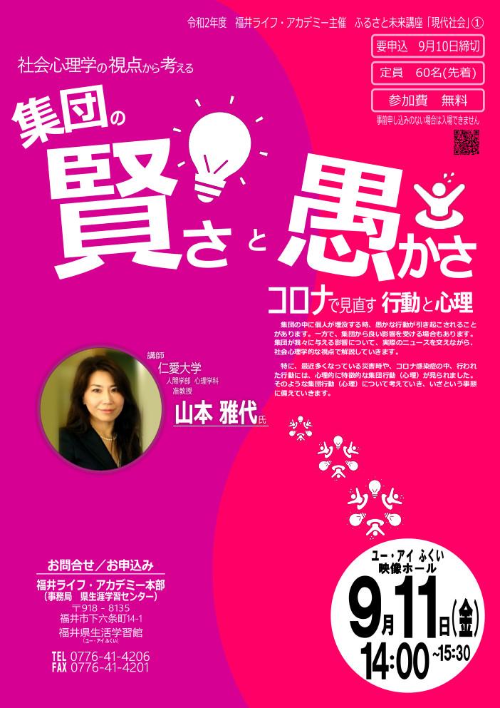 仁愛大学 人間学部 心理学科 准教授 山本 雅代氏 講演会