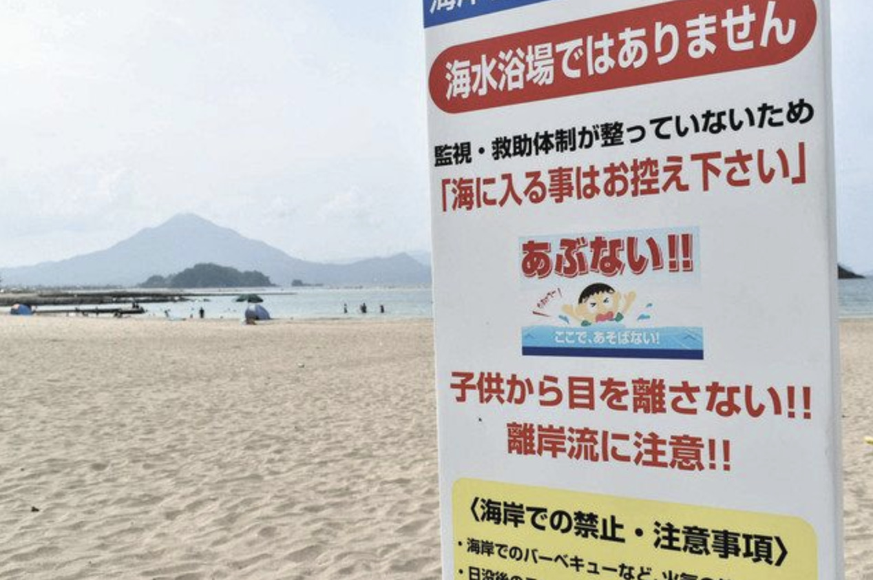 浴場 福井 県 2020 海水