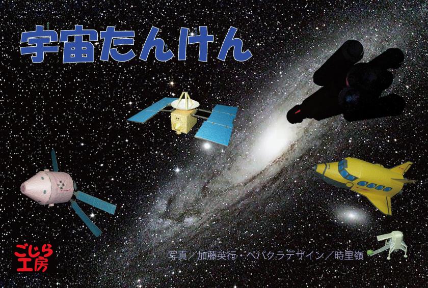 越前和紙ペーパークラフト 「宇宙たんけん」