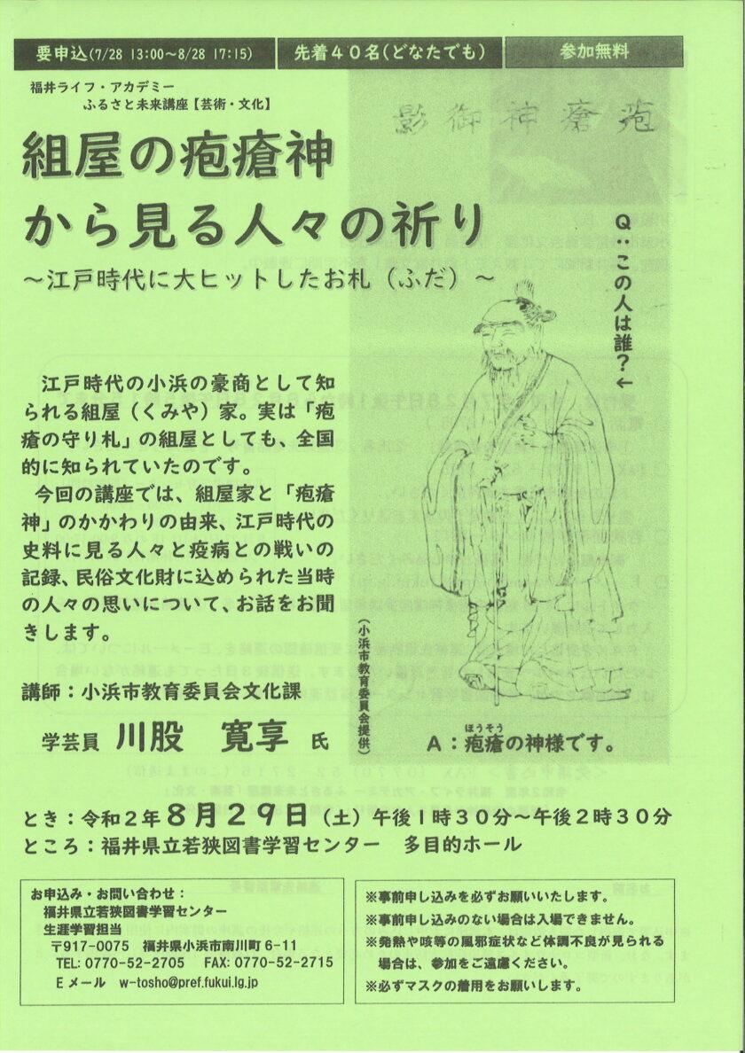 組屋の疱瘡神から見る人々の祈り ~江戸時代に大ヒットしたお札~