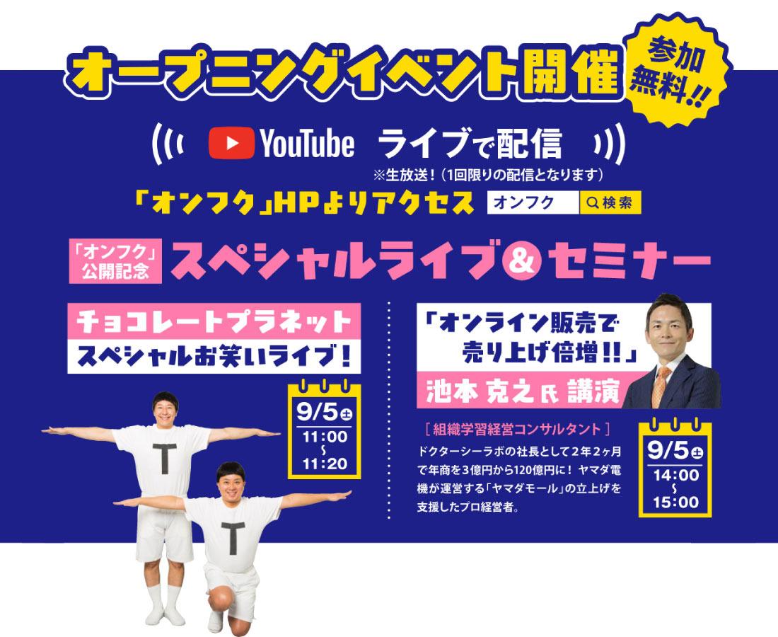オープニングイベントにチョコプラが登場!みんなの知りたいをひとつにした、福井のポータルサイト「オンフク」が始まります!