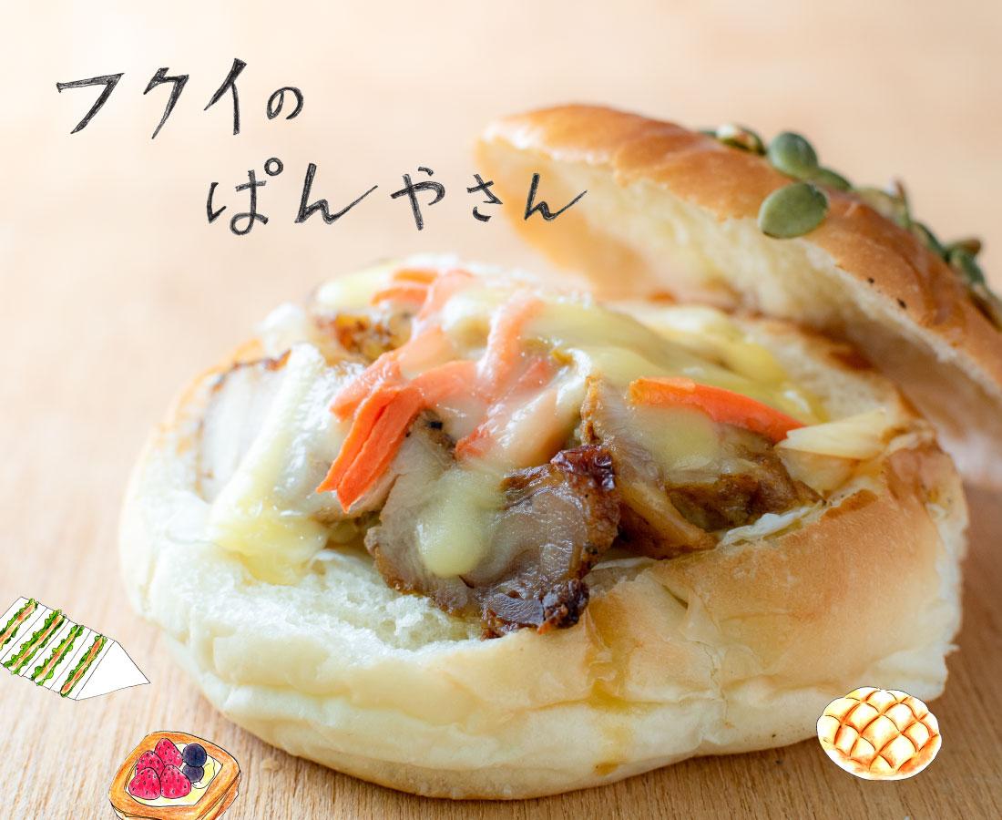 毎月12日は福井のパン屋さんが集合。8月は、夏バテ防止にもおススメ。栄養満点の惣菜パン!